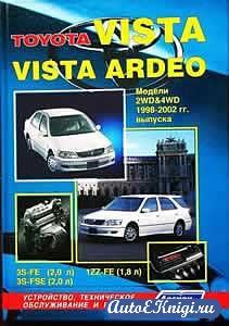 Toyota Vista / Toyota Vista Ardeo 1998-2002 годов выпуска. Устройство, техническое обслуживание и ремонт