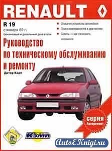 Renault 19 выпуска с января 1989 года.Руководство по техническому обслуживанию и ремонту