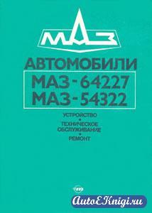 Автомобили МАЗ-64227, МАЗ-54322. Устройство, техническое обслуживание, ремонт