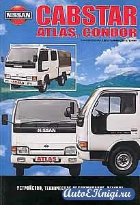 Nissan Cabstar Atlas, Condor 1984-1996 годов выпуска. Устройство, техническое обслуживание, ремонт