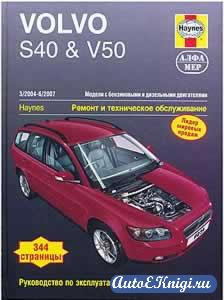 Volvo S40 / V50 2004-2007 годов выпуска. Ремонт и техническое обслуживание. Руководство по эксплуатации