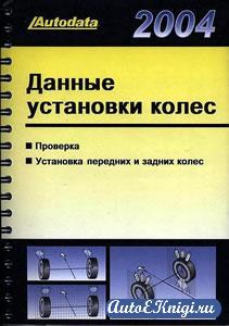 Данные установки колес. Autodata 2004