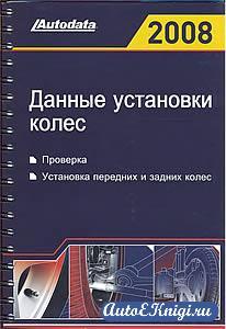 Данные установки колес. Autodata 2008