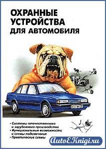 Охранные устройства для автомобилей