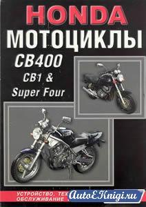 Мотоциклы Honda CB400 CB1 и Super Four Устройство, техническое обслуживание и ремонт