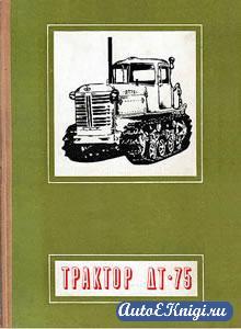 Трактор ДТ-75. Устройство и эксплуатация