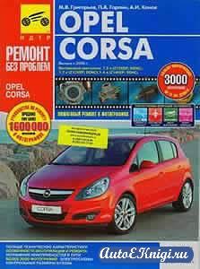 Opel Corsa с 2006 года выпуска. Руководство по эксплуатации, техническому обслуживанию и ремонту