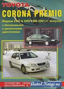 Toyota Corona Premio 1996-2001 годов выпуска. Устройство, техническое обслуживание и ремонт