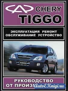 Chery Tiggo с 2005 года выпуска. Эксплуатация, ремонт, обслуживание, устройство