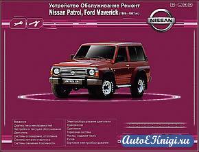 Nissan Patrol, Ford Maverick 1988-1997 годов выпуска. Устройство, обслуживание, ремонт