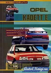 Opel Kadett E 1985-1993 годов выпуска. Руководство по ремонту. Инструкция по эксплуатации