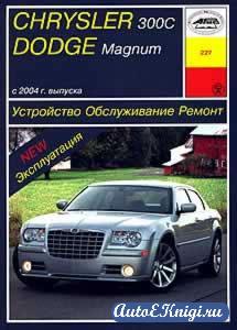 Chrysler 300C, Dodge Magnum с 2004 года выпуска. Устройство, обслуживание, ремонт, эксплуатация