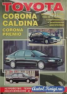 Toyota Corona, Caldina, Corona Premio 1992-1998 годов выпуска. Устройство, техническое обслуживание и ремонт