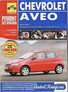 Chevrolet Aveo с 2004 года выпуска. Руководство по эксплуатации, техническому обслуживанию и ремонту