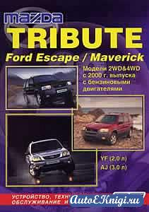 Mazda Tribute / Ford Escape / Maveriсk с 2000 года выпуска. Устройство, техническое обслуживание и ремонт
