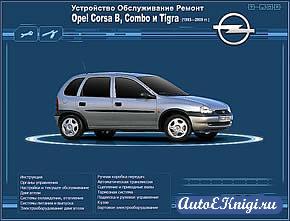 Opel Corsa B, Combo и Tigra 1993-2000 годов выпуска. Устройство, обслуживание, ремонт