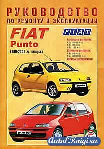 Fiat Punto 1999-2006 годов выпуска. Руководство по ремонту и эксплуатации