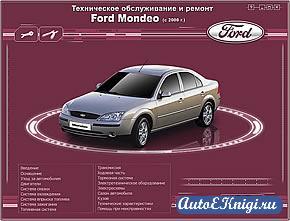 Ford Mondeo с 2000 года выпуска. Техническое обслуживание и ремонт