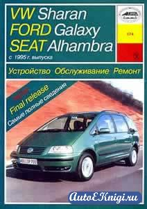 VW Sharan, Ford Galaxy, Seat Alhambra с 1995 года выпуска. Устройство, обслуживание, ремонт и эксплуатация