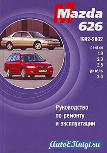 Mazda 626 1992-2002 годов выпуска. Руководство по ремонту и эксплуатации