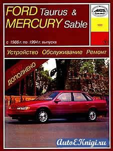 Ford Taurus / Mercury Sable 1986-1994 годов выпуска. Устройство, обслуживание, ремонт