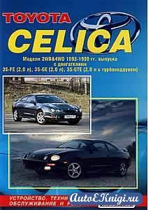 Toyota Celica 1993-1999 годов выпуска. Устройство, техническое обслуживание и ремонт