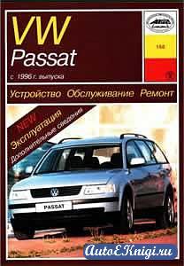 Volkswagen Passat B5 с 1996 года выпуска. Устройство, обслуживание, ремонт, эксплуатация