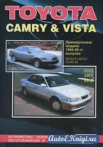 Toyota Camry / Vista 1994-1998 годов выпуска. Устройство, техническое обслуживание и ремонт