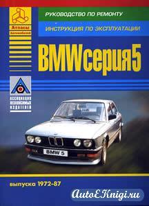 BMW серия 5 1972-1987 годов выпуска. Руководство по ремонту, инструкция по эксплуатации