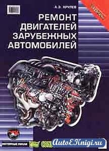 Ремонт двигателей зарубежных автомобилей