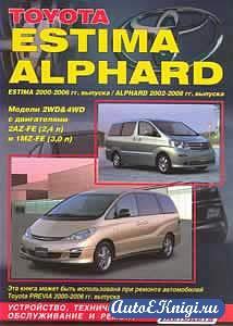 Toyota Estima / Alphard 2000-2008 годов выпуска. Устройство, техническое обслуживание и ремонт