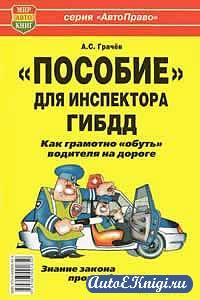 «Пособие» для инспектора ГИБДД. Как грамотно «обуть» водителя на дороге