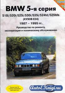 BMW 5-я серия 1987-1995 годов выпуска. Руководство по ремонту, эксплуатации и техническому обслуживанию