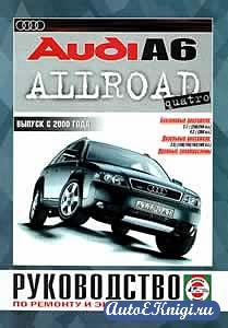 Audi A6 Allroad Quatro выпуск с 2000 года. Руководство по ремонту и эксплуатации
