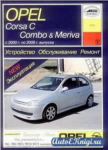 Opel Corsa C / Combo / Meriva 2000-2006 годов выпуска. Устройство, обслуживание, ремонт, эксплуатация