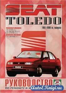 Seat Toledo 1991-1998 годов выпуска. Руководство по ремонту и эксплуатации