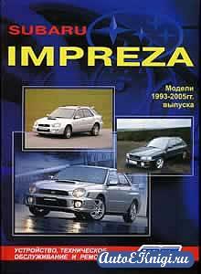 Subaru Impreza 1993-2005 годов выпуска. Устройство, техническое обслуживание и ремонт