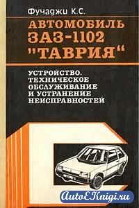 """Автомобиль ЗАЗ-1102 """"Таврия"""". Устройство, техническое обслуживание и устранение неисправностей"""