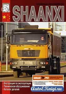 Shaanxi D'long F2000. Руководство по эксплуатации, техническое обслуживание, каталог деталей