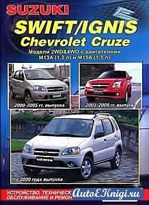 Suzuki Swift / Ignis, Chevrolet Cruze c 2000 года выпуска. Устройство, техническое обслуживание и ремонт