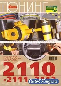 Тюнинг ВАЗ-2110, -2111, -2112. Тюнинг ВАЗ-2110, -2111, -2112. Иллюстрированное руководство. Серия