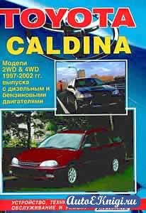 Toyota Caldina 1997-2002 годов выпуска. Устройство, техническое обслуживание и ремонт