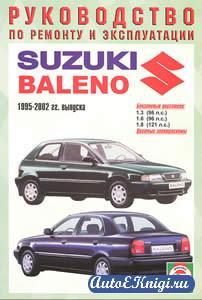 Suzuki Baleno 1995-2002 годов выпуска. Руководство по ремонту и эксплуатации