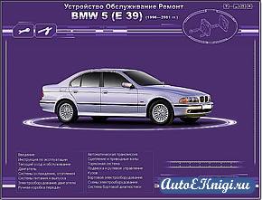 BMW 5 (E39) 1996-2001 годов выпуска. Устройство, обслуживание, ремонт