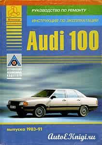 Audi 100 1983-1991 годов выпуска. Руководство по ремонту, инструкция по эксплуатации