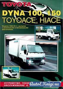Toyota Dyna 100 / 150, Toyoace, Hiace 1984-1995 годов выпуска. Устройство, техническое обслуживание и ремонт