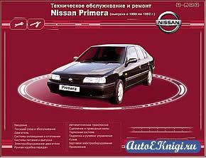 Nissan Primera 1990-1992 годов выпуска. Техническое обслуживание и ремонт