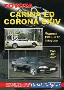 Toyota Carina ED / Corona EXIV 1993-1998 годов выпуска. Устройство, техническое обслуживание и ремонт