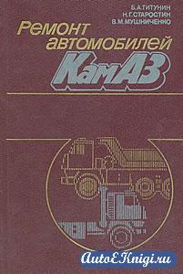 Ремонт автомобилей КамАЗ