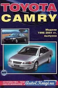 Toyota Camry 1996-2001 годов выпуска. Устройство, техническое обслуживание и ремонт